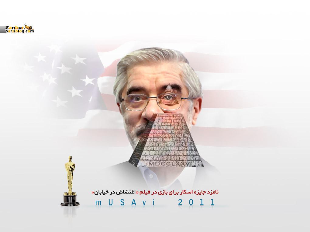 جناب آقای میر حسین موسوی نامزد جایزه اسکار برای بازی در فیلم «اغتشاش در خیابان»